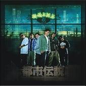 Tshi Densetsu by Various Artists