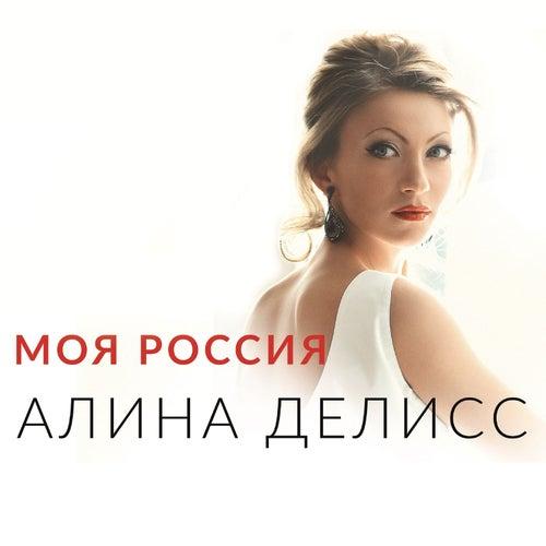 Моя Россия by Алина Делисс