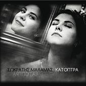 Katoptra by Various Artists