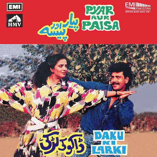 Pyar Aur Paisa / Daku Ki Larki by Various Artists