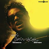 Kaadhal Solla Vandhen (Original Motion Picture Soundtrack) by Various Artists