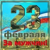 23 февраля: За мужчин! by Various Artists