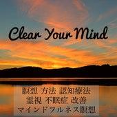 Clear Your Mind - 瞑想 方法 認知療法 霊視 不眠症 改善 マインドフルネス瞑想 by Concentration Music Ensemble