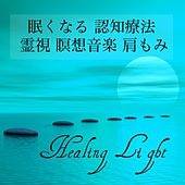 Healing Light - 眠くなる 認知療法 霊視 瞑想音楽 肩もみ by Various Artists