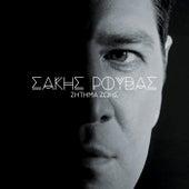 Zitima Zois [Ζήτημα Ζωής] von Sakis Rouvas (Σάκης Ρουβάς)