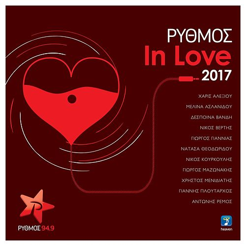 Rythmos In Love 2017 [Ρυθμός In Love 2017] by Various Artists