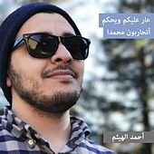 عار عليكم ويحكم أتحاربون محمدا by أحمد الهيثم