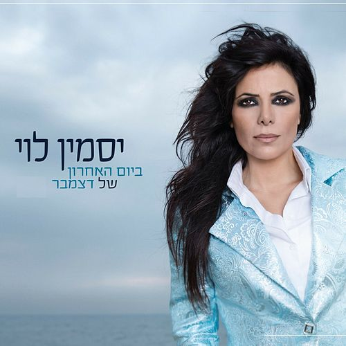 Bayom HaAcharon Shel December by Yasmin Levy