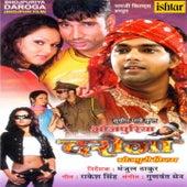 Bhojpuriya Daroga (Original Motion Picture Soundtrack) by Various Artists