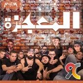 El Mo'geza (RC Band) by Various Artists