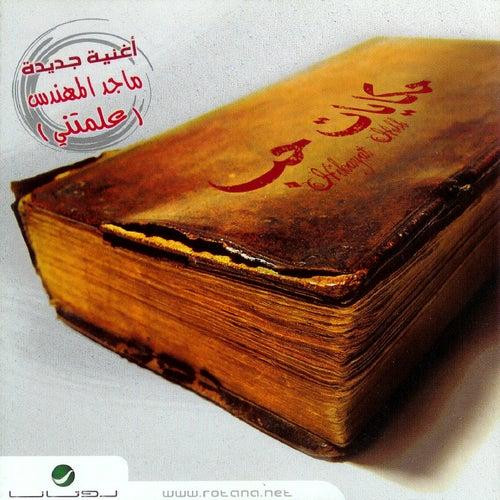 Hikayat Hobb by Various Artists