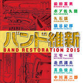 Band Restoration 2015 di Various Artists