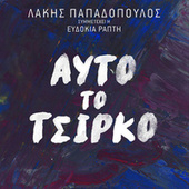Afto To Tsirko [Αυτό Το Τσίρκο] von Lakis Papadopoulos (Λάκης Παπαδόπουλος)