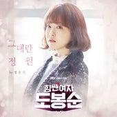 Strong Woman Do Bong Soon, Pt. 1 (Original Soundtrack) de Jeong Eun Ji