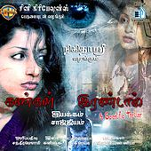 Kangal Irandal (Original Motion Picture Soundtrack) de Various Artists