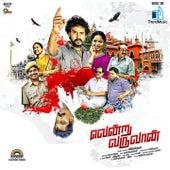 Vendru Varuvan (Original Motion Picture Soundtrack) by Various Artists