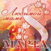 8 марта. Любимой маме by Various Artists