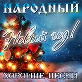 Народный Новый год: Хорошие песни by Various Artists