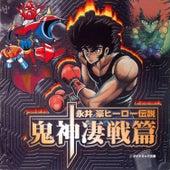 Go Nagai Hero Densetsu -Kishin Seisen Hen- by Various Artists