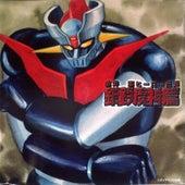 Go Nagai Hero Densetsu -Koutetsu Machine Hen- by Various Artists