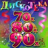 Дискотека 70-х, 80-х, 90-х by Various Artists