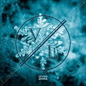 Vечная Zима 2017 de Various Artists