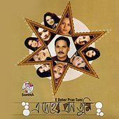 E Deher Pran Tumi by Various Artists