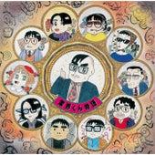 Gyoukaikun Monogatari by Various Artists