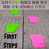 First Steps - 気持ちいい 勉強法 勉強 集中 睡眠 音楽 認知療法 自然音 by Various Artists