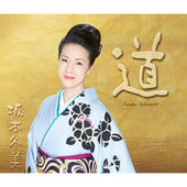 Michi -30th Anniversary All Time Best- de Fuyumi Sakamoto