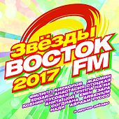Звёзды ВОСТОК FM 2017 von Various Artists