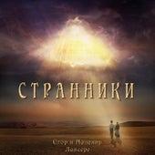 Странники by Егор и Наталия Лансере