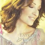 Glykeria (Γλυκερία):