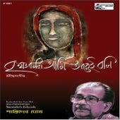 Krishnakali Aami Tareyi Boli by Santidev Ghosh
