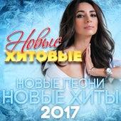 Новые хитовые 2017 (Новые песни. Новые хиты) by Various Artists