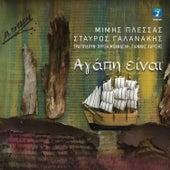 Agapi Ine von Various Artists