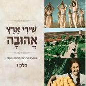Shirey Eretz Ahuva 3 de Various Artists