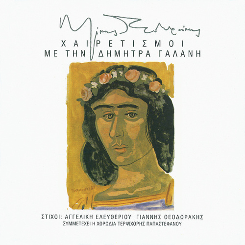 Heretismi [Χαιρετισμοί - Με Την Δήμητρα Γαλάνη] (2003 - Remastered) de Mikis Theodorakis (Μίκης Θεοδωράκης)