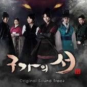 K-pop Drama Kangchi, The Beginning (Original Korean TV Series Soundtrack) (Remastered) by Various Artists