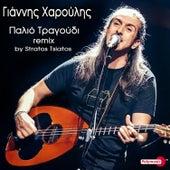 Giannis Haroulis (Γιάννης Χαρούλης):