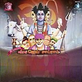 Shiridi Jai Sairam by Various Artists