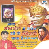 Aaya Mobile Mein Message Humein to Shirdi Jana Hai Sai Ki Chakki by Various Artists