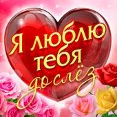 Я люблю тебя до слёз by Various Artists