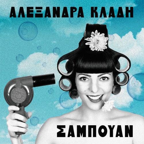 Alexandra Kladi: