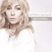 Без грима de Ирина Билык