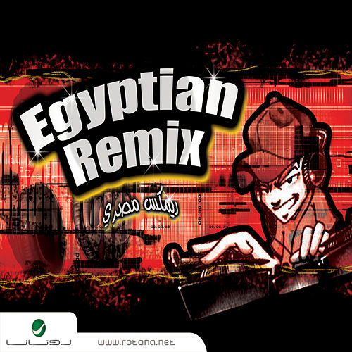 Egyptian Remix by Various Artists