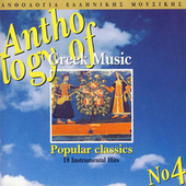 Popular Classics - Anthologia Tis Ellinikis Mousikis Vol 4. (Anthology Of Greek Music Vol. 4) by Various Artists