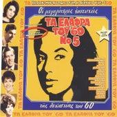 Ta Elafra Tou '60 Vol. 5 (Greek Easy Listening Songs Of Sixties Vol. 5) by Various Artists