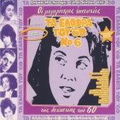 Ta Elafra Tou '60 Vol. 6 (Greek Easy Listening Songs Of Sixties Vol. 6) by Various Artists