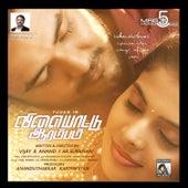 Villayattu Aarambam (Original Motion Picture Soundtrack) by Various Artists